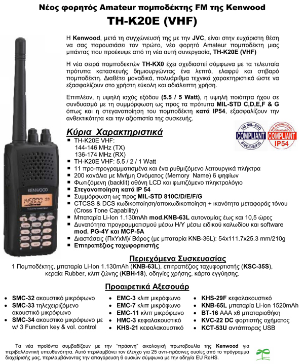 kenwood th k20e infonews