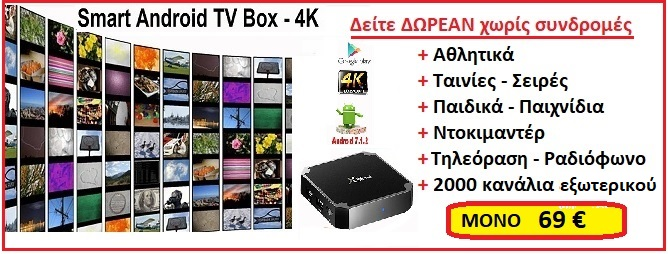 PR TV BOX 96