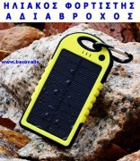 Solar-charger-extrime